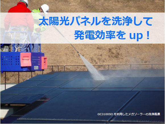 太陽光パネルを洗浄して発電効率をup!