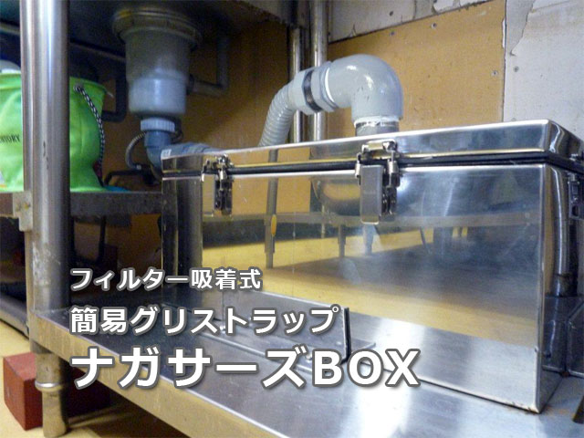 フィルター吸着式簡易グリストラップ「ナガサーズBOX」