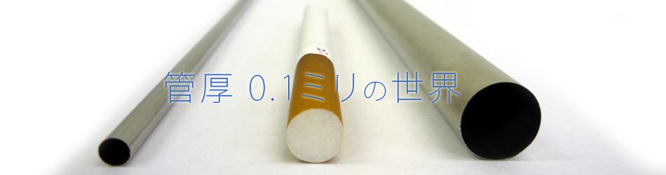 管厚0.1ミリの世界