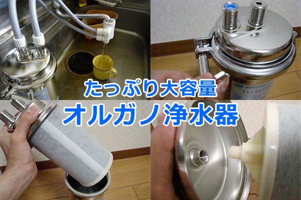 たっぷり大容量 オルガノ浄水器