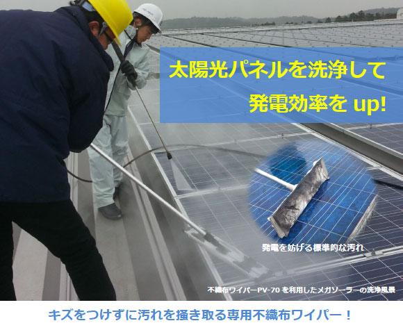 太陽光パネルを洗浄して発電効率をup!キズをつけずに汚れを掻き取る専用不織布ワイパー!