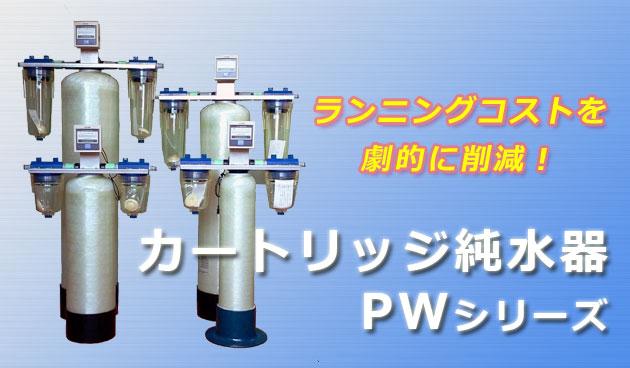 カートリッジ純水器[PWシリーズ]