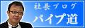 社長ブログ「パイプ道(みち)」バナー