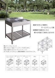 キッチンカタログ画像オモテ